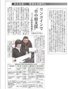 2013年1月1日 岩手日報