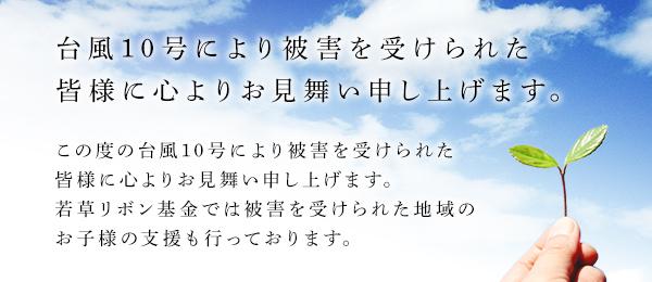 台風10号被害支援